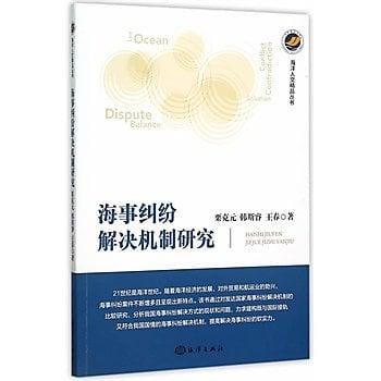 [尋書網] 9787502792695 海事糾紛解決機製研究(簡體書sim1a)