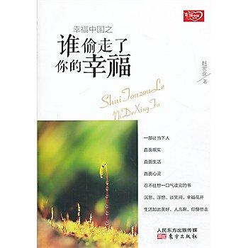 [尋書網] 9787506068499 幸福中國之誰偷走了你的幸福 /趙宏業 著(簡體書sim1a)