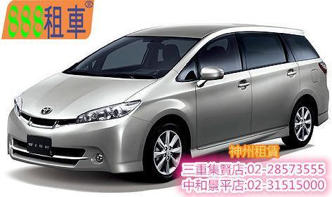 【神州租車】NEW  WISH (七人座)平日優惠2000元(限租平日二日)