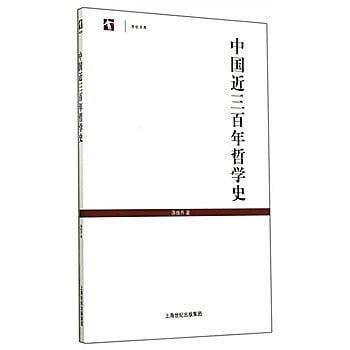 [尋書網] 9787532573301 中國近三百年哲學史 /蔣維喬 著(簡體書sim1a)