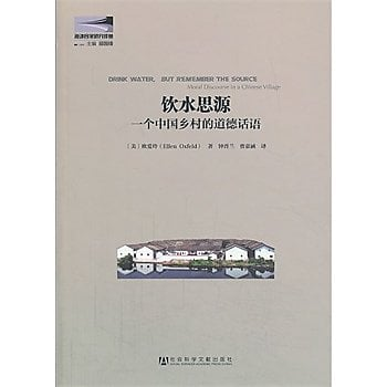 [尋書網] 9787509750384 飲水思源——一個中國鄉村的道德話語(簡體書sim1a)