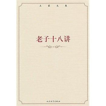 [尋書網] 9787020100057 老子十八講 /王蒙 著(簡體書sim1a)