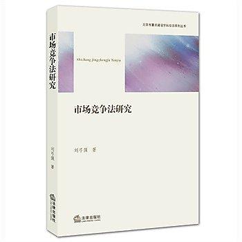 [尋書網] 9787511883506 市場競爭法研究 /劉弓強 著(簡體書sim1a)