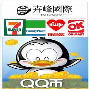 【卉峰】騰訊 200個QQ幣 200元QQ幣 200QQ幣 200Q幣 200QB 200個Q幣 代充 QB 快速發貨
