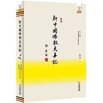 [尋書網] 9787515508412 新中國佛教大事記(漢傳佛教研究論叢:北京佛教(簡體書sim1a)