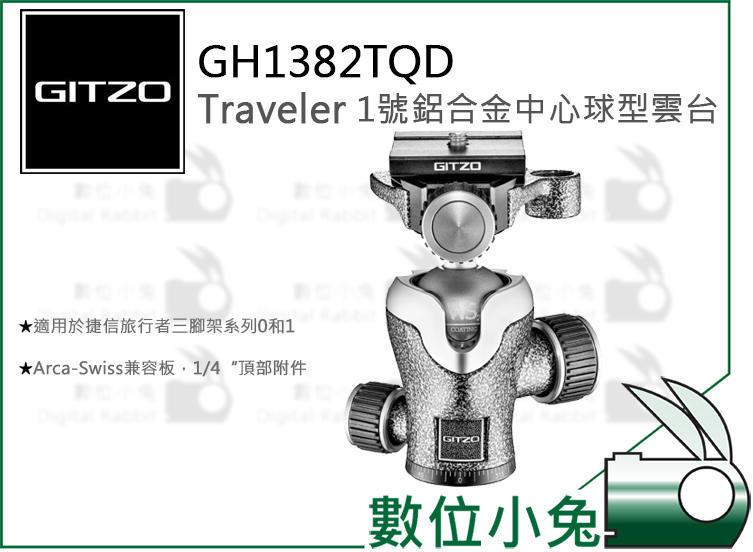數位小兔【GITZO 捷信 Traveler 1號鋁合金中心球型雲台 GH1382TQD】Arca全景 公司貨 雞肉