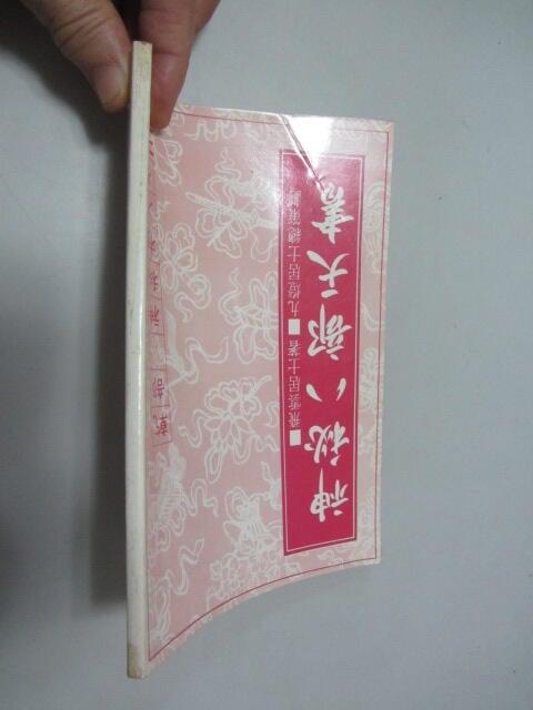 忻芯小棧    神秘八部天書 乾部 神秘相人學》ISBN:│玉璽│飛雲居士(C2-7櫃)