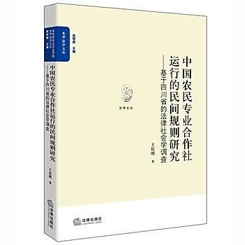 [尋書網] 9787511884015 中國農民專業合作社運行的民間規則研究:基於四(簡體書sim1a)