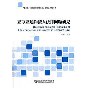 [尋書網] 9787563544059 互聯互通和接入法律問題研究 /婁耀雄 編著(簡體書sim1a)