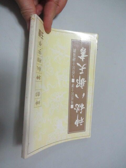 忻芯小棧    神秘八部天書 坤部 神秘相字學》ISBN:│玉璽│飛雲居士(C2-7櫃)