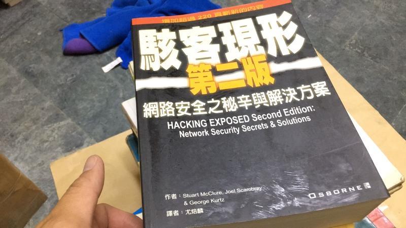 二版《駭客現形網路安全之秘辛與解決方案 第2版》尤焙麟 麥格羅希爾 93W