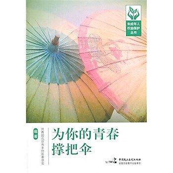 [尋書網] 9787516209318 為你的青春橕把傘(簡體書sim1a)