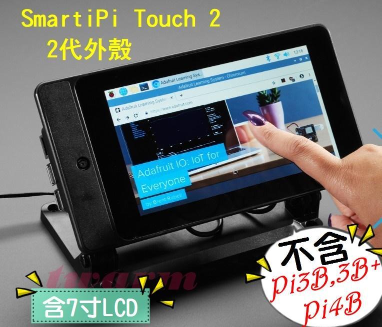 《德源科技》(含稅) 樹莓派Pi4B配件:原廠7寸屏 + 螢幕外殼 SmartiPi Touch 2代