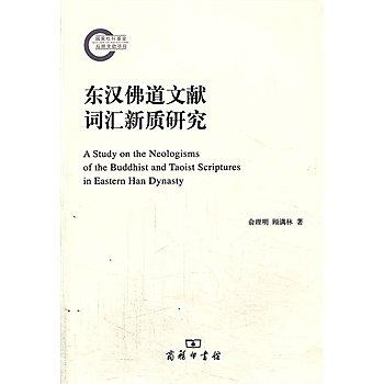 [尋書網] 9787100074735 東漢佛道文獻詞彙新質研究(簡體書sim1a)