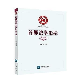 [尋書網] 9787513037334 《首都法學論壇 /張世君(簡體書sim1a)