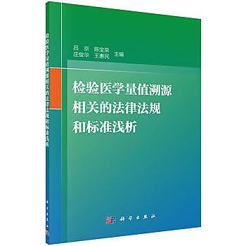 [尋書網] 9787030453983 檢驗醫學量值溯源相關的法律法規和標準淺析(簡體書sim1a)