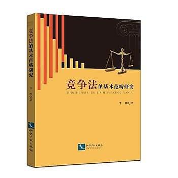 [尋書網] 9787513039451 競爭法的基本範疇研究 /李彬(簡體書sim1a)