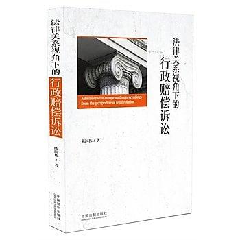 [尋書網] 9787509367186 法律關係視角下的行政賠償訴訟 /陳國棟 著(簡體書sim1a)