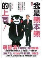 《我是熊本熊的上司:提拔吉祥物做營業部長,勇於「打破盤子」的創新精神》ISBN:9865723980│野人出版│蒲島郁夫│九成新