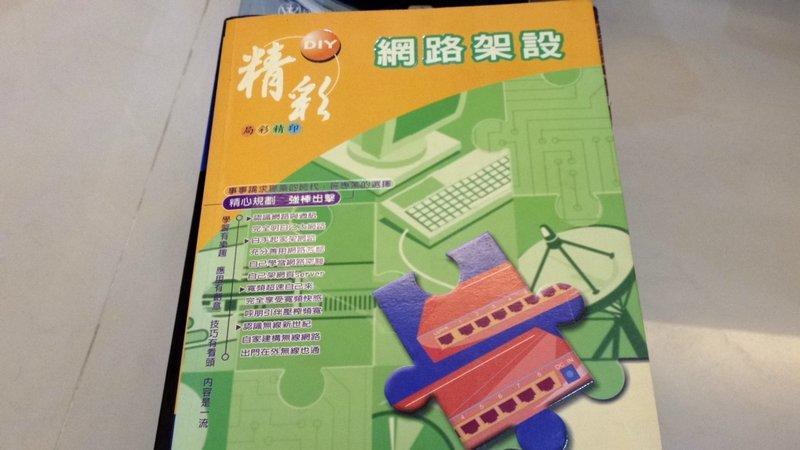 附光碟 精彩DIY網路架設》ISBN:9867845277│知城│梁仁弘、嚴│九成新 (D92)