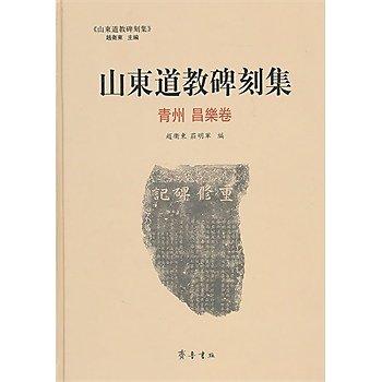 [尋書網] 9787533324629 山東道教碑刻集•青州昌樂卷(簡體書sim1a)