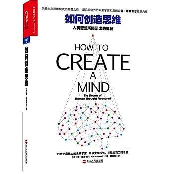 [尋書網] 9787213058646 如何創造思維    人類思想所揭示出的奧秘(簡體書sim1a)