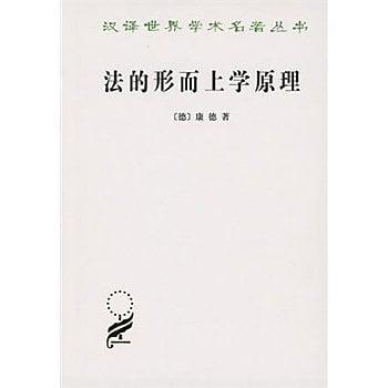 [尋書網] 9787100009386 法的形而上學原理——權利的科學 /康德(簡體書sim1a)