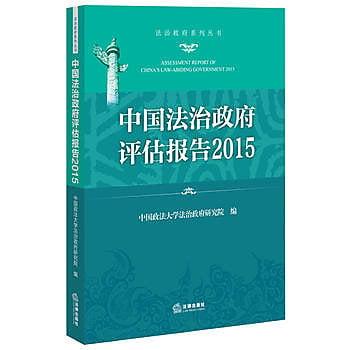 [尋書網] 9787511888549 中國法治政府評估報告2015(簡體書sim1a)