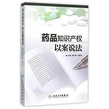[尋書網] 9787117210485 藥品知識產權以案說法(簡體書sim1a)