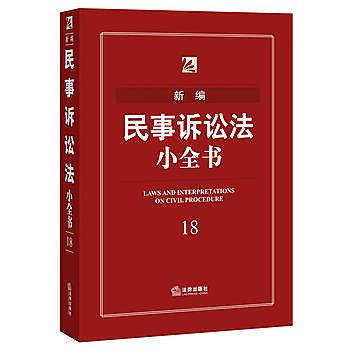 [尋書網] 9787511887894 新編民事訴訟法小全書(簡體書sim1a)