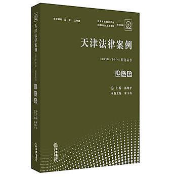 [尋書網] 9787511887993 天津法律案例(2010--2014)精選叢書(簡體書sim1a)