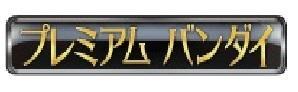 【穆櫻閣】日本通販代購 p-bandai PREMIUM BANDAI 空運
