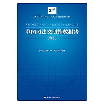 [尋書網] 9787562065913 中國司法文明指數報告2015 /張保生等著(簡體書sim1a)