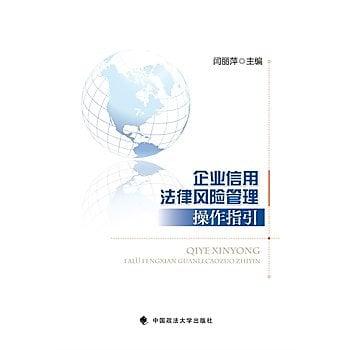 [尋書網] 9787562063919 企業信用法律風險管理操作指引 /閆麗萍 著(簡體書sim1a)