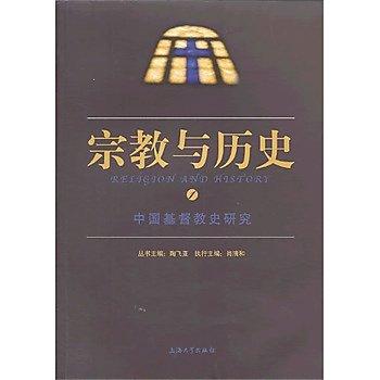 [尋書網] 9787567108783 中國基督教史研究(簡體書sim1a)