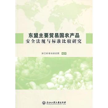 [尋書網] 9787517806226 東盟主要貿易國食品安全法規與標準比較研究(簡體書sim1a)
