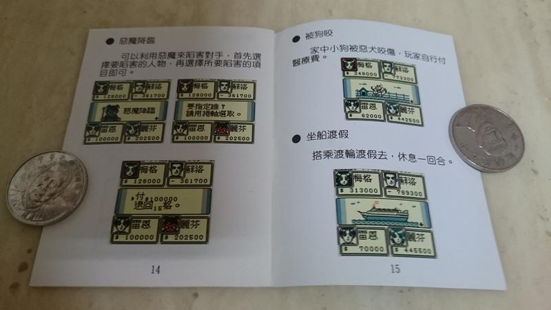 GBC 絕版 超級大富翁 地產大亨 彩色中文版 數字 賭博