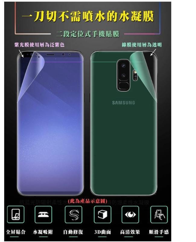 QinD SAMSUNG Galaxy A8+ (2018) 抗藍光水凝膜(前紫膜+後綠膜) 抗紫外線輻射