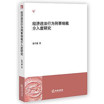 [尋書網] 9787511886491 經濟違法行為刑事制裁介入度研究 /龍興盛著(簡體書sim1a)