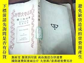 古文物罕見世界文學名著:織工馬南傳露天14947 罕見世界文學名著:織工馬南傳 喬治利奧特 商務印書館