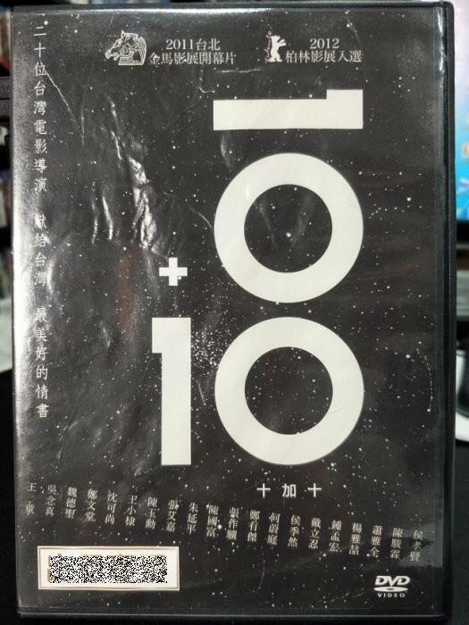 挖寶二手片-P04-145-正版DVD-華語【10+10/十加十】張艾嘉 戴立忍 朱延平 侯孝賢(直購價)