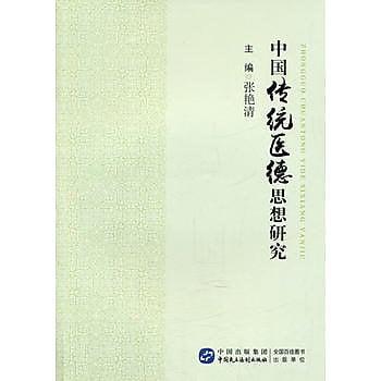 [尋書網] 9787516210352 中國傳統醫德思想研究 /張艷清 主編(簡體書sim1a)