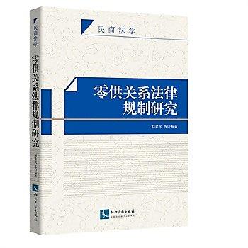 [尋書網] 9787513035477 零供關係法律規制研究 /劉建民(簡體書sim1a)