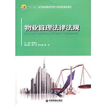 [尋書網] 9787504758408 物業管理法律法規 /柳易林 主編(簡體書sim1a)