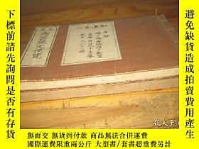 古文物古今和漢罕見萬寶全書之 《和漢茶入》 2冊全露天6954 古今和漢罕見萬寶全書之 《和漢茶入》 2冊全