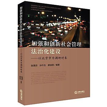[尋書網] 9787511867582 加強和創新社會管理法治化建設:以北京市為調研(簡體書sim1a)