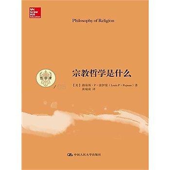 [尋書網] 9787300179421 宗教哲學是什麼(哲學課)(步入哲學殿堂、親近(簡體書sim1a)