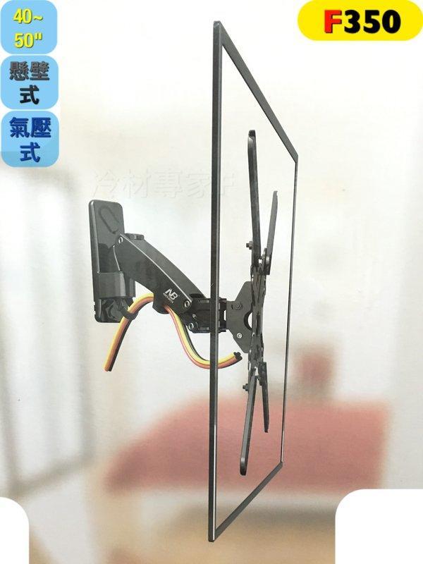 《液晶電視壁掛架-氣壓式-旋臂型-NB F350》40~50吋 LED壁掛 奇美 LG 夏普 瑞軒 東芝聲寶 國際 東元