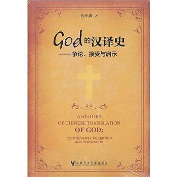 [尋書網] 9787509752654 God的漢譯史——爭論、接受與啟示(簡體書sim1a)
