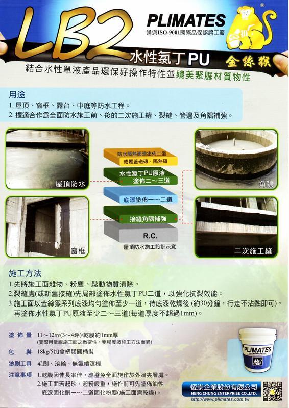 屋頂防水LB2 氯丁 水性氯丁 水性PU.取代 聚脲 金絲猴